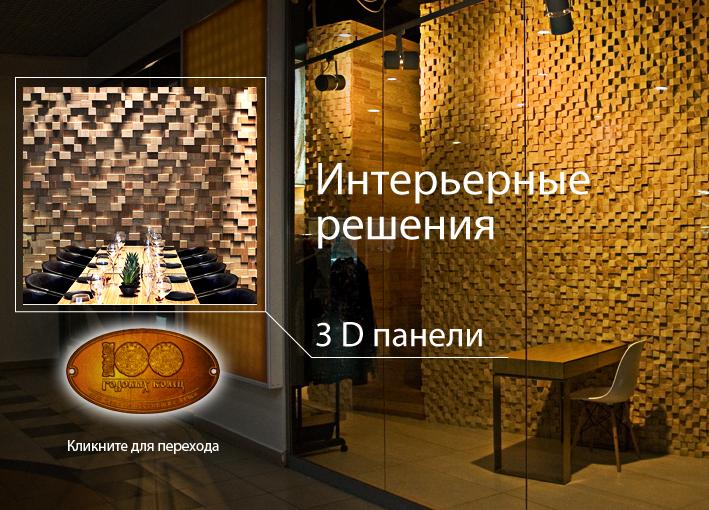 3D панели Интерьерные решения